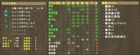 1104ティンク剛撃5