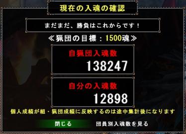 1105入魂数ラスト