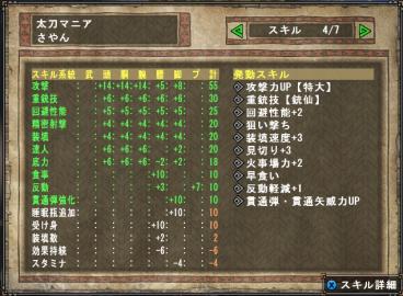 1106銃仙スキル