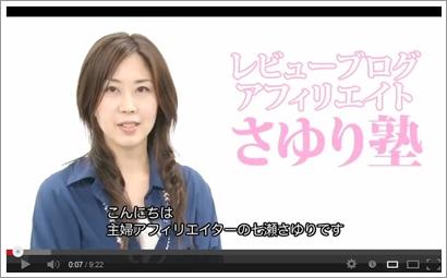 さゆり塾無料動画