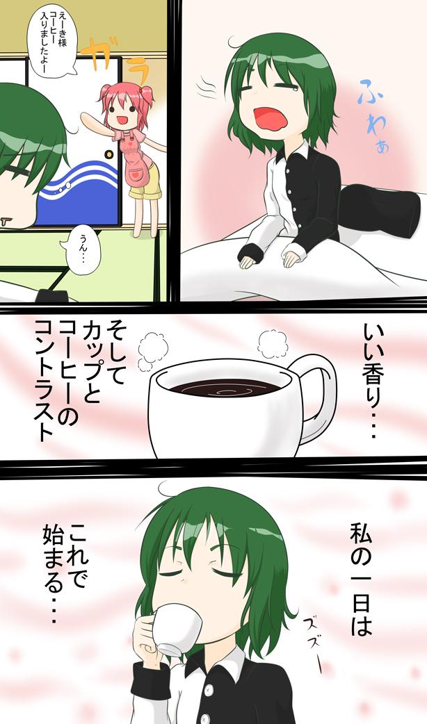 こまえーき3