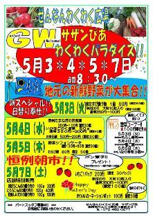 20110501.jpg