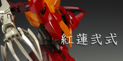 robot_guren2038.jpg
