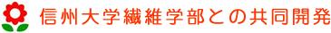 信州大学繊維学部との共同開発