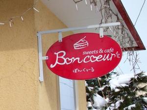 sweets&cafe Bon coeur