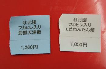 食券です。