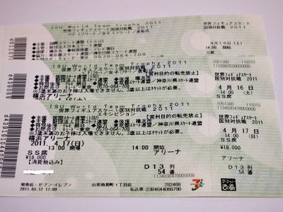 国別対抗戦 チケット