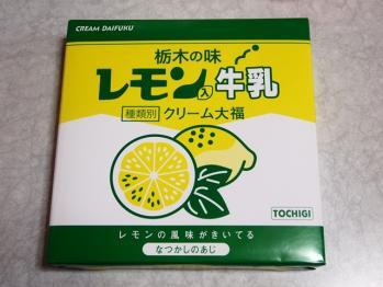 レモン牛乳 大福