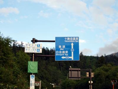 十勝岳温泉へ向かいます