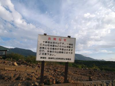 十勝岳は活火山です