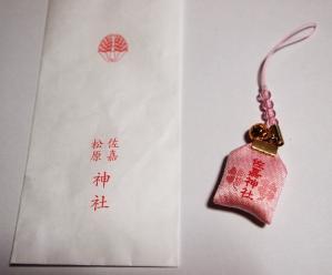 佐嘉神社のお守りです☆