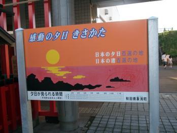 日本の夕陽・日本の渚百選