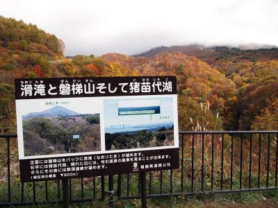 磐梯山 見えない!