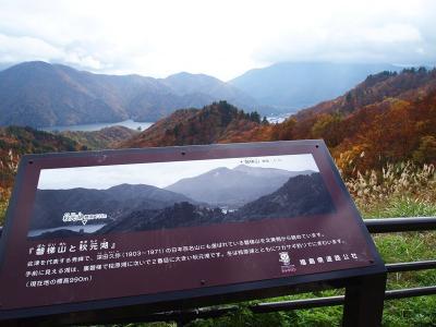 秋元湖 & 右の山は「磐梯山」だよ