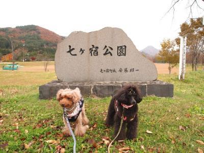 七ヶ宿公園