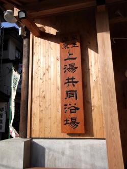 蔵王温泉 上湯共同浴場