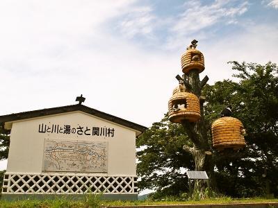 新潟県関川村