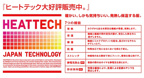 heat tech