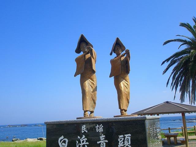 白浜音頭の像