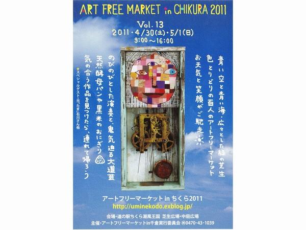 2011 アート フリマ
