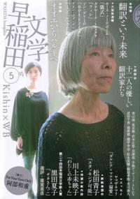 早稲田文学5号