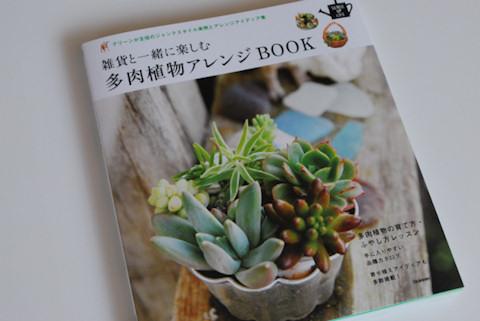 多肉植物アレンジBOOK20100906.jpg