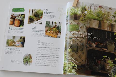 おうちで楽しむミニガーデンBOOK20110326.jpg