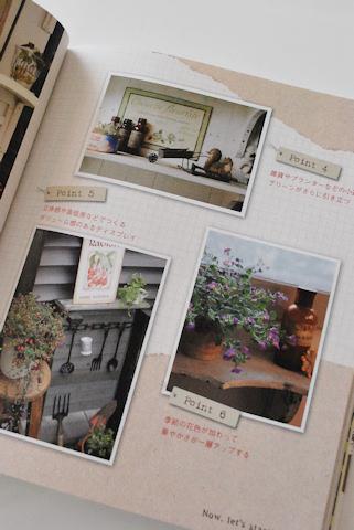 おうちで楽しむミニガーデンBOOK20110326_02.jpg
