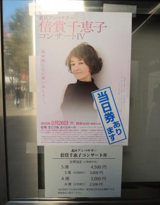 倍賞千恵子コンサートIV