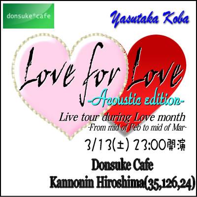Yasutaka ライブ