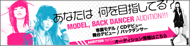 audition201212.png