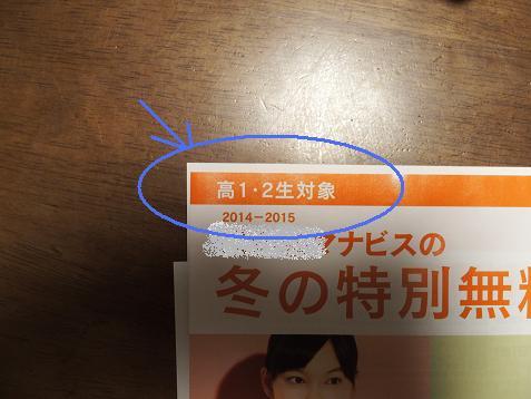 学習塾のパンフレット