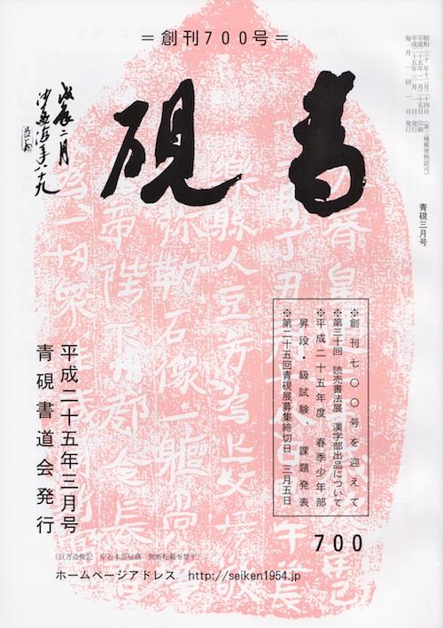 青硯700号