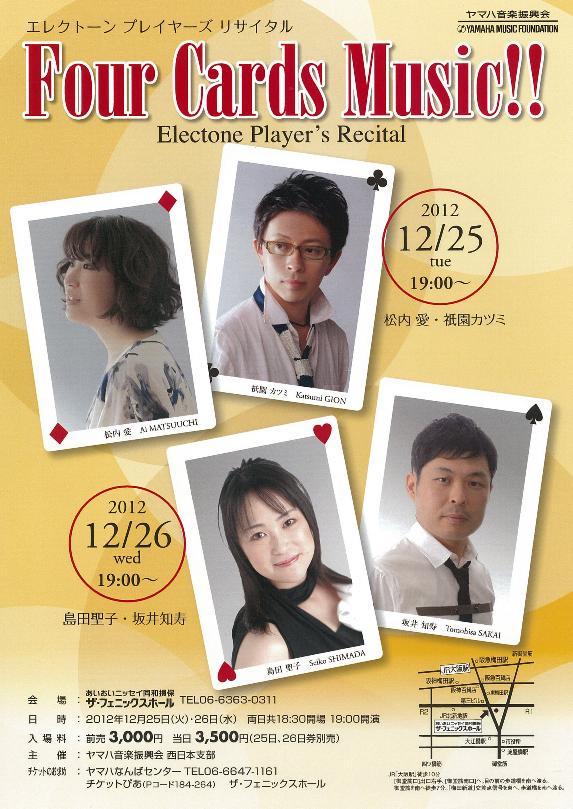 コンサートのお知らせ!!!~Four Cards Music!!~