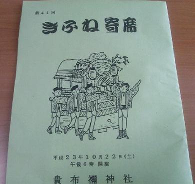 kifune20111022.jpg