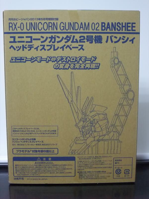 HJ付録 UCガンダム2号機 ヘッドディスプレイ 2