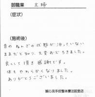 2012.12.3小松羽衣