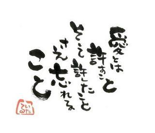 yurusu-thumbnail2.jpg