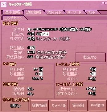 mabinogi_2010_12_23_001.jpg