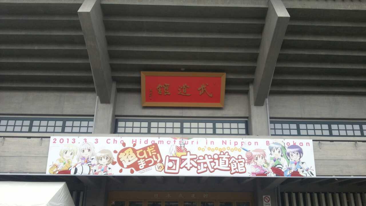2013/3/3 超ひだまつり in 日本武道館①