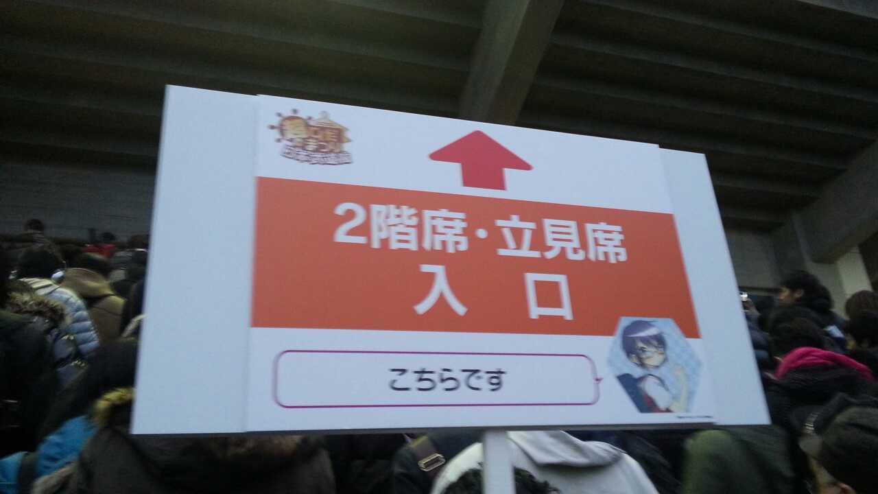 2013/3/3 超ひだまつり in 日本武道館②