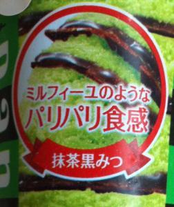 panapp new 抹茶黒蜜コピー