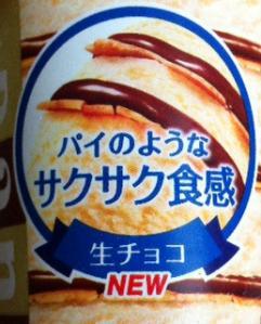 panapp new 生チョココピー