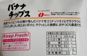 バナナチップス商品説明