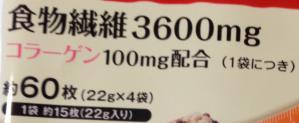ダイエットケア食物繊維