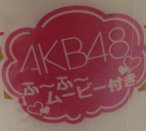 akbカップヌードルふーふーロゴ