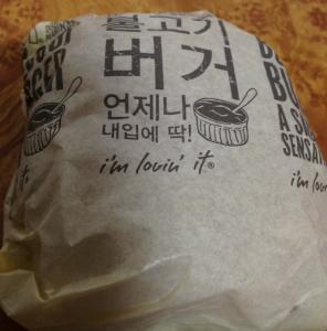 韓国マクドナルドプルコギバーガー
