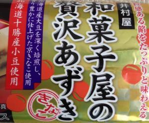 和菓子屋の贅沢あずきロゴ