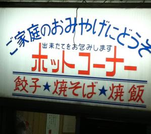 三ちゃんテイクアウトコーナー
