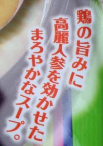 参鶏湯味ラーメンコピー